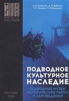 Подводное культурное наследие: подводные музеи, исторические парки и заповедники
