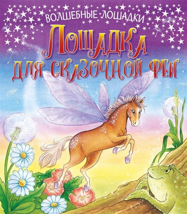 Кинг К. Лошадка для сказочной феи