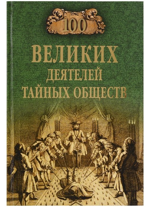 Соколов Б. 100 великих деятелей тайных обществ соколов б 100 великих загадочных смертей
