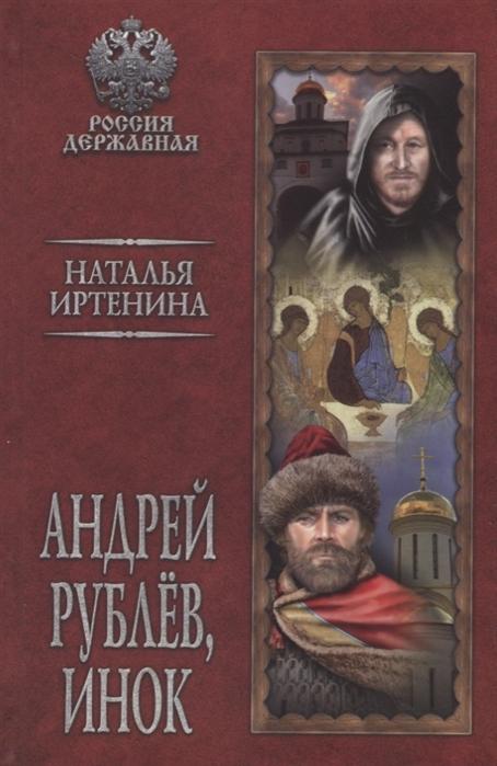 Иртенина Н. Андрей Рублев инок все цены