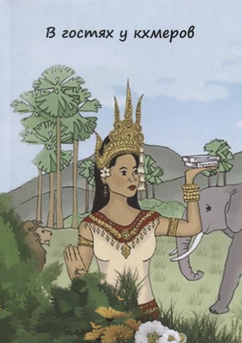 В гостях у кхмеров Популярные пословцы