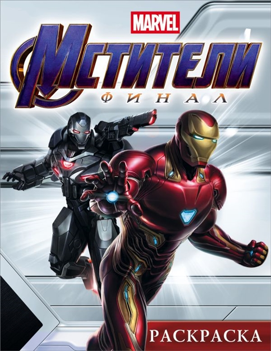 Купить Мстители Финал Раскраска Железный Человек, АСТ, Раскраски