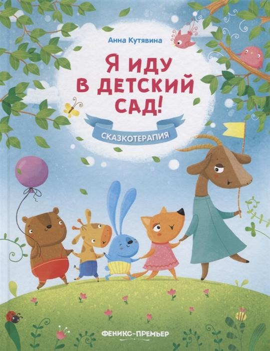 Фото - Кутявина А. Я иду в детский сад детский