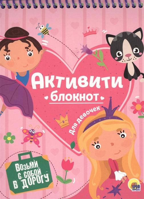 Брагинец Н. (ред.) Активити-блокнот для девочек брагинец н ред для девочек