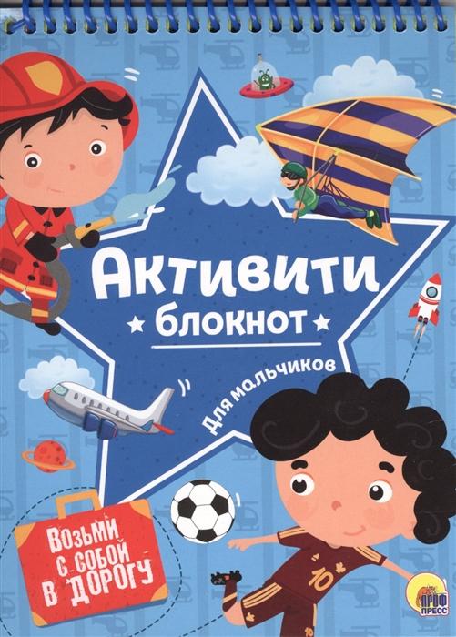 Грецкая А. (ред.) Активити-блокнот для мальчиков грецкая а ред активити блокнот для мальчиков