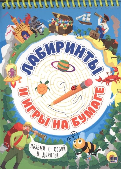 Брагинец Н. (ред.) Активити-блокнот Лабиринты и игры на бумаге