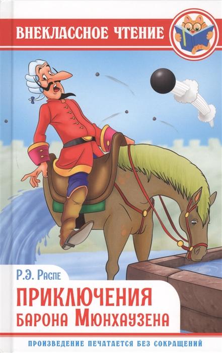 Распе Р. Приключения барона Мюнхаузена книги издательство махаон приключения барона мюнхаузена