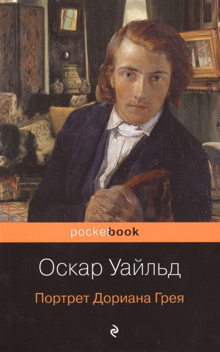Уайльд О. Портрет Дориана Грея уайльд о по э портрет дориана грея падение дома ашеров