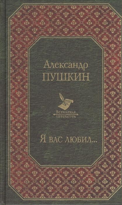 Пушкин А. Я вас любил пушкин а с я вас любил…