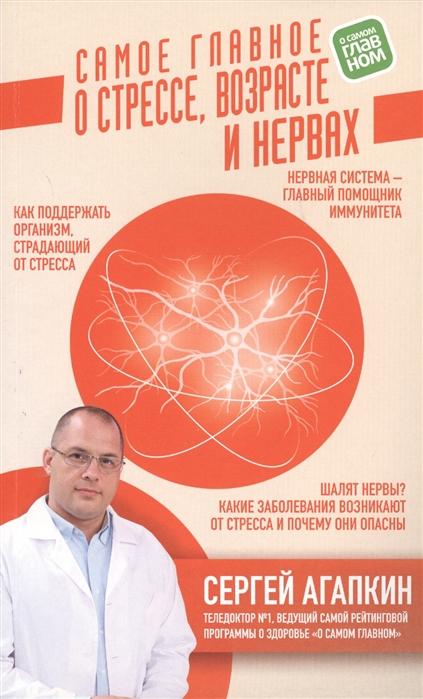 Агапкин С. Самое главное о стрессе возрасте и нервах агапкин с самое главное о хронических заболеваниях
