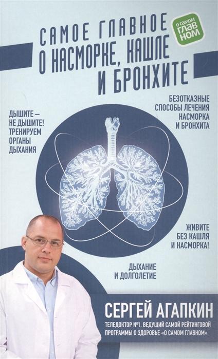 Агапкин С. Самое главное о насморке кашле и бронхите новичихина л и домашние средства при кашле гриппе ангине бронхите цистите конъюнктивите простатите…