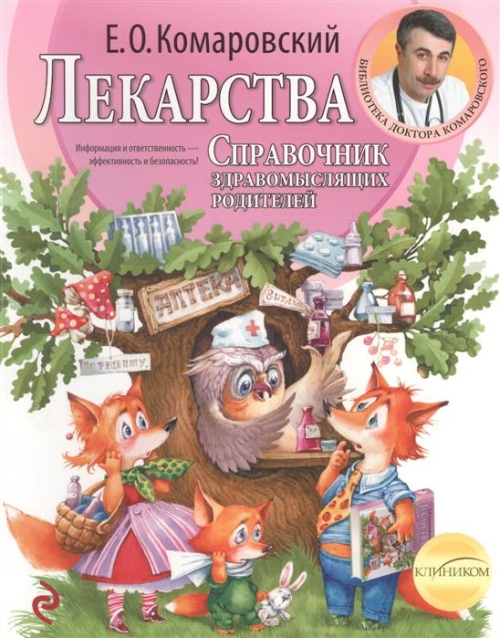 Комаровский Е. Лекарства Справочник здравомыслящих родителей Часть 3