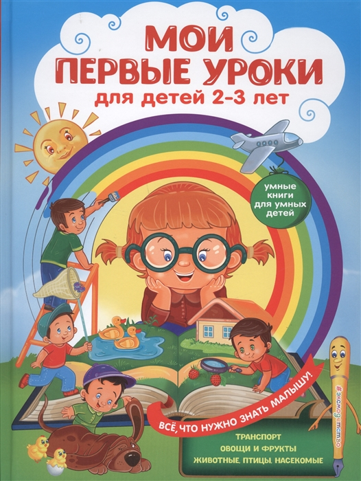 Леонович А., Сафонова Ю. Мои первые уроки для детей 2-3 лет цена