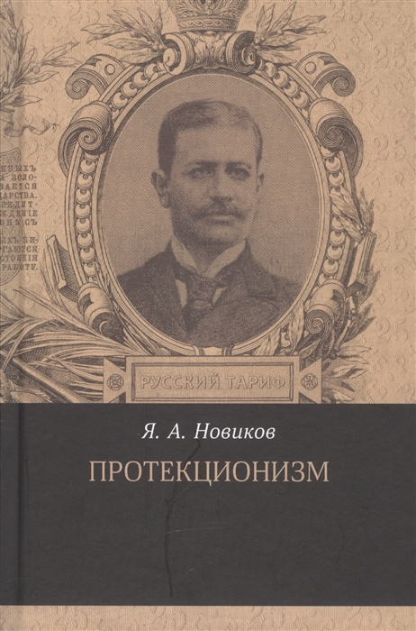 Новиков Я. Протекционизм сергей новиков соседи записки квартиранта