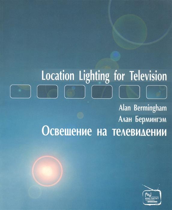 Бермингэм А. Освещение на телевидении