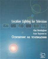 Освещение на телевидении