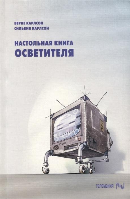 Карлсон В., Карлсон С. Настольная книга осветителя стоимость