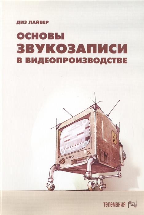 Лайвер Д. Основы звукозаписи в видеопроизводстве цена