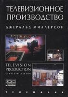 Телевизионное производство