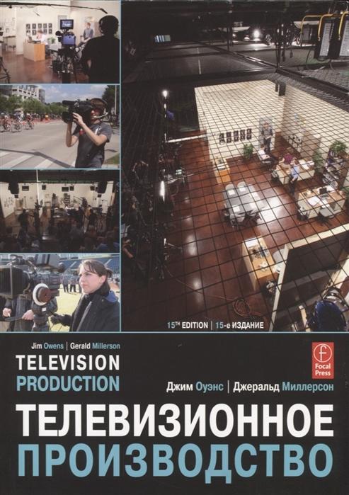 Оуэнс Дж., Миллерсон Дж. Телевизионное производство дилейни дж скользящий