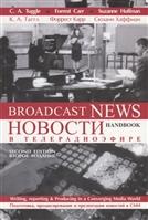 Новости в телерадиоэфире. Подготовка, продюсирование и презентация новостей в СМИ