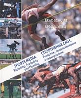 Спортивные СМИ. Репортаж, продюсирование и планирование