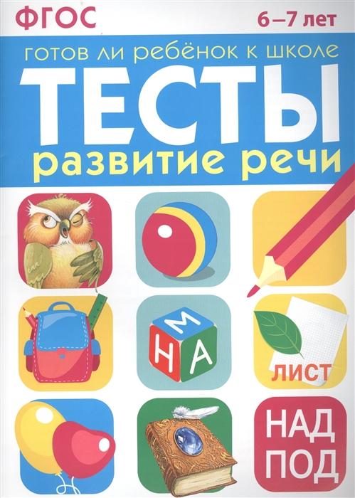 Васильева И. (сост.) Тесты Развитие речи 6-7 лет