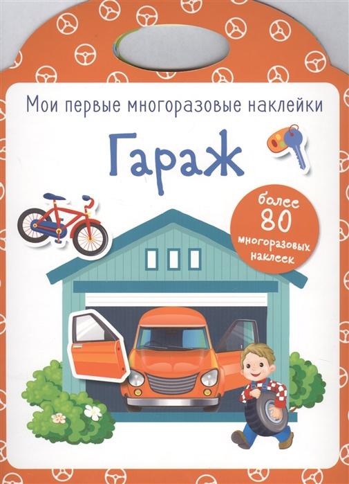 Северцев П. (худ.) Гараж
