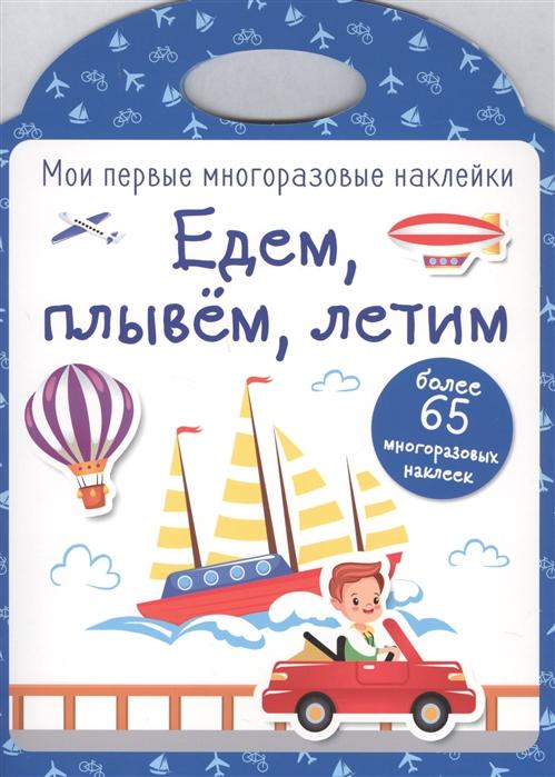 Кузьменко И. (худ.) Едем плывем летим мои первые наклейки едем плывем летим