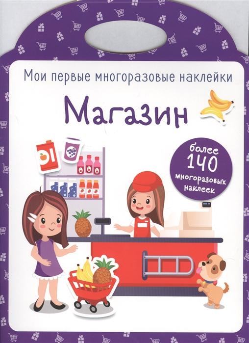 Кузьменко И. (худ.) Магазин