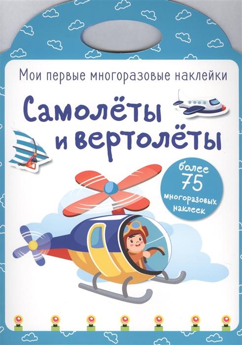 Кузьменко И. (худ.) Самолеты и вертолеты
