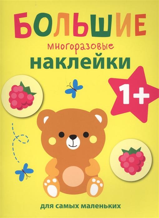 Фото - Ефремова Е., Куранова Е. (худ.) Медвежонок ефремова е куранова е худ составь картинку выпуск 3 с многоразовыми наклейками