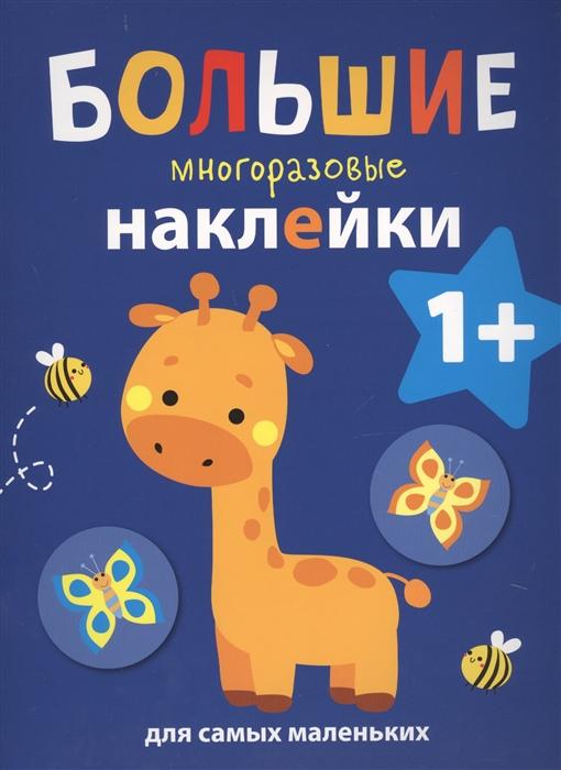 Ефремова Е., Куранова Е. (худ.) Жираф елькина е жиренкина е корчемкина е худ умный малыш 9 книжек кубиков