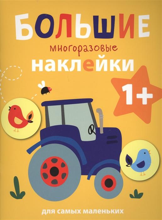 Ефремова Е., Куранова Е. (худ.) Трактор ковалец е худ облака белогривые лошадки