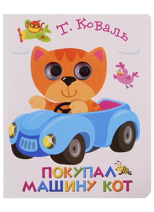 Купить Покупал машину кот, Стрекоза, Книги - игрушки