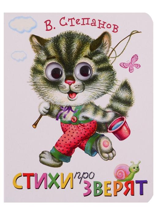 Степанов В. Стихи про зверят