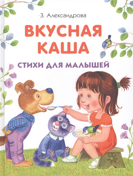 все цены на Александрова З. Вкусная каша Стихи для малышей онлайн