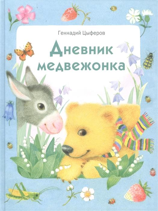 Цыферов Г. Дневник медвежонка цыферов г сладкий домик петушок и солнышко