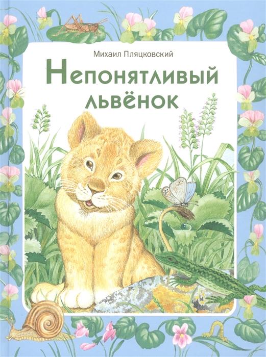 азбукварик книга со звуковым модулем непонятливый львенок Пляцковский М. Непонятливый львенок