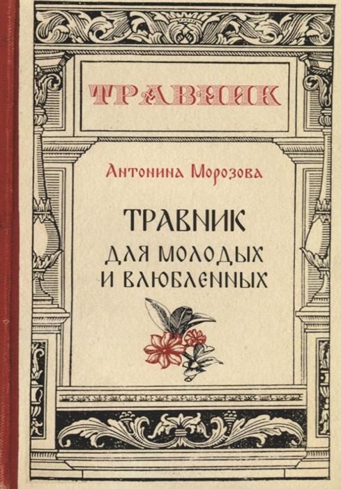 Морозова А. Травник для молодых и влюбленных