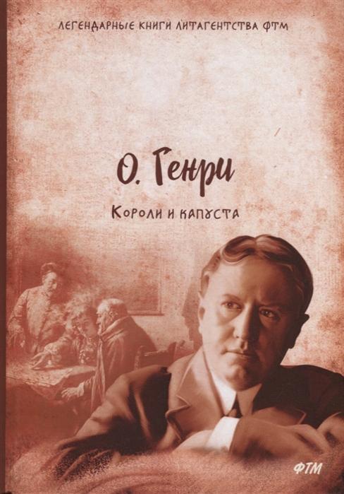Генри О. Короли и капуста
