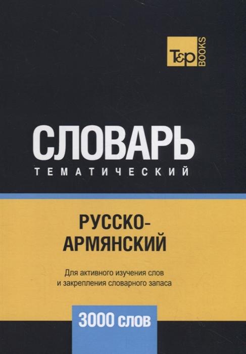 цена Таранов А. (сост.) Русско-армянский тематический словарь 3000 слов онлайн в 2017 году