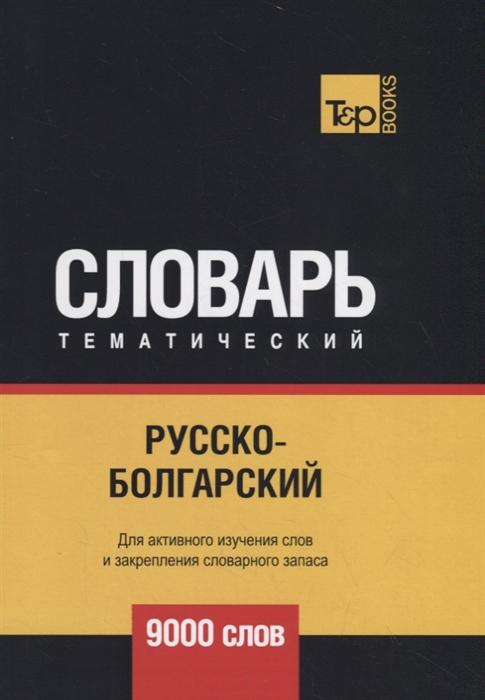 Таранов А. (сост.) Русско-болгарский тематический словарь 9000 слов цена