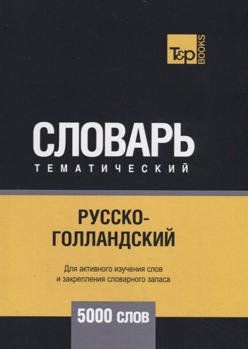 Таранов А. (сост.) Русско-голландский тематический словарь 5000 слов