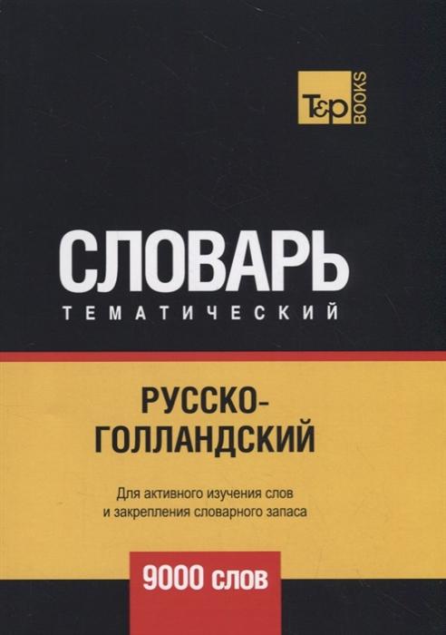 Таранов А. (сост.) Русско-голландский тематический словарь 9000 слов