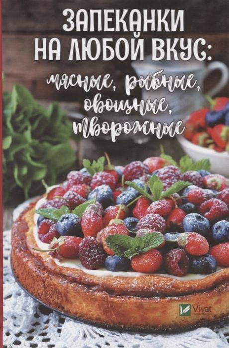 Ковалева М. Запеканки на любой вкус мясные рыбные овощные творожные салаты мясные рыбные овощные сборник