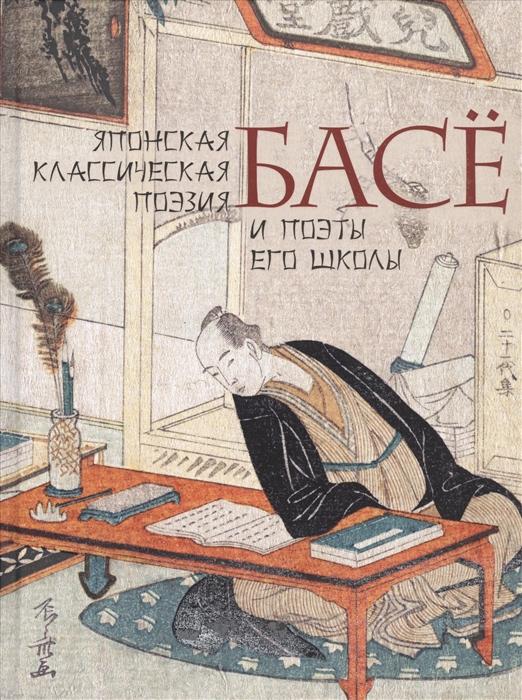 Абовская С. (сост.) Японская классическая поэзия Басе и поэты его школы басе басе лирика
