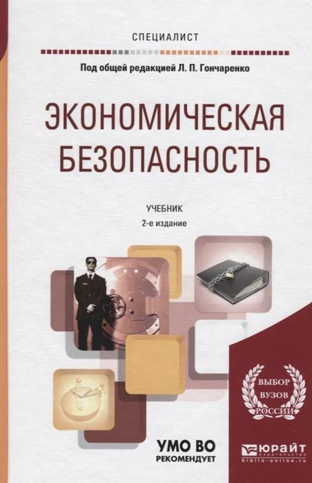 Гончаренко Л. (ред.) Экономическая безопасность Учебник для вузов цена