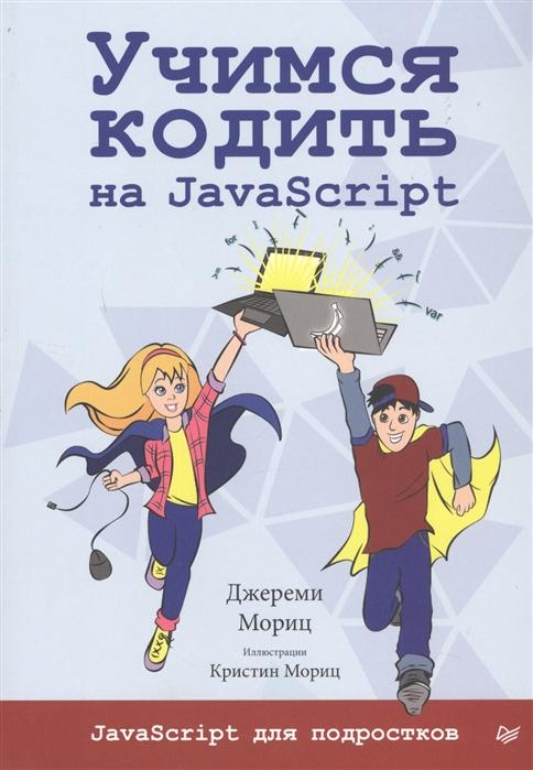 Учимся кодить на JavaScript JavaScript для подростков фото