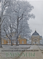 Государственный Лермонтовский музей-заповедник Тарханы